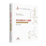 所有制改革与创新―中国所有制结构改革40年(复兴之路:中国改革开放40年回顾与展望丛书)