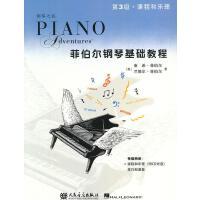 (含CD)菲伯尔钢琴基础教程第3级.课程和乐理 (美),南希・菲伯尔 ,|b|Faber ,(N.),(美),兰德尔 9
