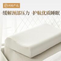 网易严选 泰国制造天然乳胶枕天竺棉护颈优眠(万博体育手机端特卖)