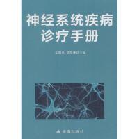 神经系统疾病诊疗手册 孟昭泉刘厚林 9787518612314