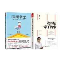 海鸥食堂(日本治愈系女王群阳子温情暖心之作)+读书是一辈子的事