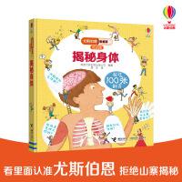 揭秘身体 乐乐趣 看里面低幼版第二辑-- 3-6岁 乐乐趣童书 幼儿童百科全书 科普百科 立体翻翻书 看里面低幼儿童书