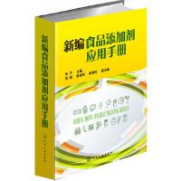 新编食品添加剂应用手册 孙平 张颖、张津凤、姚秀珍 9787122274298 化学工业出版社
