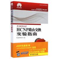 【二手书9成新】HP路由交换实验指南华为技术有限公司9787115369871人民邮电出版社