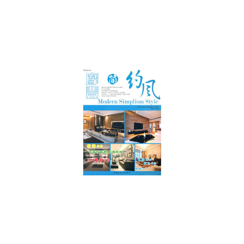 摩登简约风徐宾宾中国建筑工业出版社9787112137190 新书店购书无忧有保障!