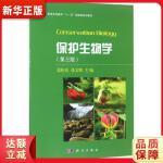 保护生物学(第三版) 张恒庆,张文辉 科学出版社9787030536143【新华书店-正品保证】