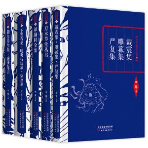 李敖主编国学经典名著:思想哲学三 精装(套装共5册)