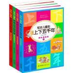 中华上下五千年青少年版全套 Q漫画版儿童文学书籍6-7-10-12-15岁小学生课外阅读书籍二三四五六年级课外书写给儿