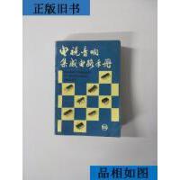 【二手旧书9成新】电视音响集成电路手册 /上海科学技术文献出版?