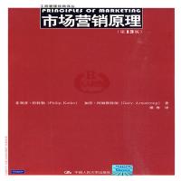 【二手书旧书8成新】市场营销原理 第13版 ()(美国)菲利普・科特勒(Philip Kotler) (美国)加里・阿