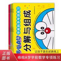 哆啦A梦学前数学专项练习套装6册3-4-5-6岁儿童学前数学练习幼小