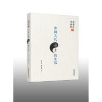 【正版直发】党圣元 李继凯说中国古代道士的生活 党圣元 李继凯 9787547047033 万卷出版公司