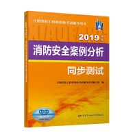 消防安全案例分析同步测试(2019年版)