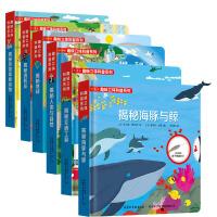 趣味立体科普系列-揭秘海豚与鲸地球交通工具热带草原动物消防员人类与自然全6册多种乐趣探秘翻翻推推抽抽少年儿童多机关科普