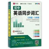 初中英语同步词汇(7年级-9年级)