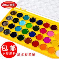 掌握固体水彩颜料初学者套装36色手绘画画粉饼儿童无毒可水洗水彩画颜料透明套装