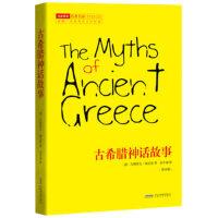 古希腊神话故事