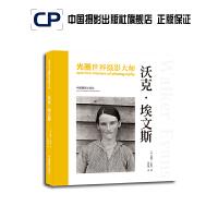 沃克·埃文斯光圈世界摄影大师官方直销书籍理论研究专业技术法286