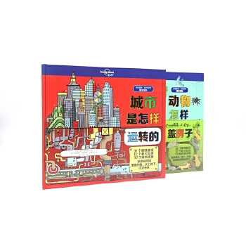 正版全新 孤独星球·童书系列(精装共2本) 5万童书,每满150减50,为孩子用心选好书,点击抢购(具体优惠以商品详情页为准)立即抢购