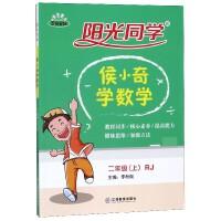 侯小奇学数学(2上RJ)/阳光同学