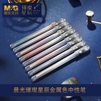 晨光AGP67128璀璨星辰星辰宇宙系列金属色中性笔速干子弹头0.5mm彩色笔芯手帐用笔