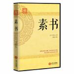 【全新直发】素书 [汉] 黄石公 9787210085386 江西人民出版社