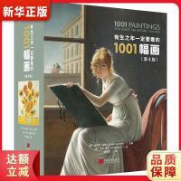 有生之年一定要看的1001幅画 [英]史蒂芬・法辛 中国画报出版社9787514616927【新华书店 品质保障】