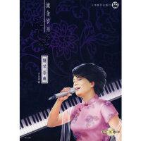 [二手旧书9成新]流金岁月蔡琴:钢琴恋曲(附CD一张)许经燕9787807511984上海音乐出版社