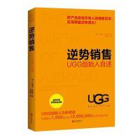全新正版图书 逆势销售:UGG创始人自述 布莱恩・史密斯 北京联合出版公司 9787550294332 思宇图书专营店思