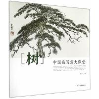 中国画写意大课堂--树