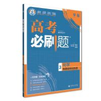 理想树67高考2019新版高考必刷题 化学3 物质结构与性质 高考专题训练