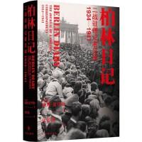 柏林日记:二战驻德记者见闻(1934-1941) [美]威廉・夏伊勒 译林