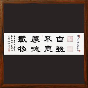 1.8米篆刻印章文字《自强不息厚德载物》王明善R3008