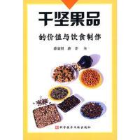 【二手正版9成新】 干坚果品的价值与饮食制作, 薛效贤,薛芹, 科技文献出版社 ,9787502366087