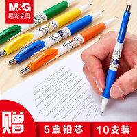 10支装晨光自动铅笔0.5小学生可爱卡通写不断活动铅笔0.7儿童绘画2比米菲考试铅笔女糖果色