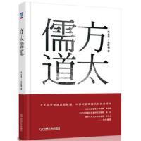 方太儒道 周永亮 机械工业出版社 9787111546207