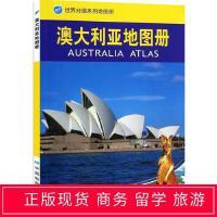 2019新版 澳大利亚地图册/世界分国系列地图册 内容丰富、重点突出、特色鲜明、地图资料 地名翻译标准 悉尼