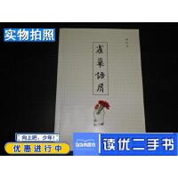 【二手9成新】雀巢语屑唐吟方著浙江古籍出版