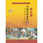 颐和园长廊彩画故事全集(修订版)