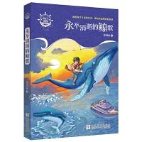 海洋动物小说精品书系:永不消逝的鲸歌