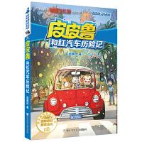 皮皮鲁和红汽车历险记