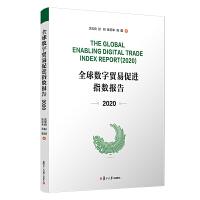 全球数字贸易促进指数报告(2020)