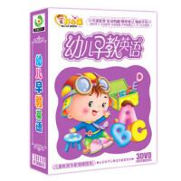正版 益智早教卡通动画光盘-幼儿早教英语 3DVD 同步学习碟片