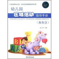 幼儿园区域活动指导手册(角色区) 林玉萍 9787504854643 农村读物出版社 童书 入园准备及教材