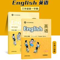 上海教育 英语(牛津上海版)练习部分三年级第一学期附英语同步练习册及课文 上海教育出版社 英语3年级上册牛津英语课本教