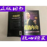 [二手旧书9成新]直销内功:成就直销天王必备的7个心态修炼 /赵勇