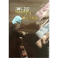 【二手书9成新】西藏的天堂时光凌仕江9787502831349地震出版社