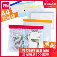 得力文件袋拉链袋透明资料袋文件包初中生补习袋塑料网格拉链袋试卷收纳袋装书手提袋文具用品