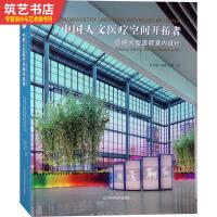 全新正版中国人文医疗空间开拓者-亚明大型医院室内设计 医院建筑医疗空间室内装饰装修设计书籍