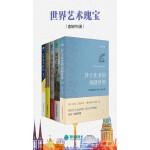 世界艺术瑰宝(套装共5册)